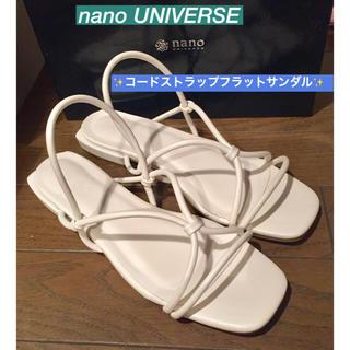 ナノユニバース(nano・universe)のデリカ様 専用✨ナノユニバース 今季物・オフホワイト ストラップサンダル❣️(サンダル)
