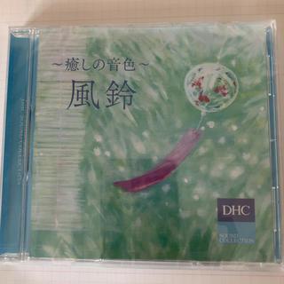 ディーエイチシー(DHC)の【CD】〜癒しの音色〜風鈴【DHC】(ヒーリング/ニューエイジ)