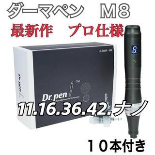 最新作ダーマペン M8C 針10本付き(フェイスケア/美顔器)