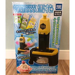 タカラトミー(Takara Tomy)の新品未使用品 スノーデザート 雪花 セイキン(その他)