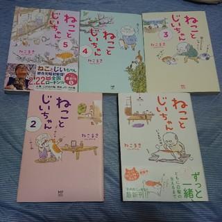 角川書店 - ねことじいちゃん1巻~5巻セット