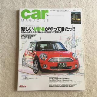 CAR MAGAZINE カーマガジン 2007年 4月号 雑誌 カー マガジン(車/バイク)