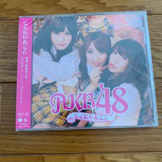 エーケービーフォーティーエイト(AKB48)のakb48  ここにいたこと CD(ポップス/ロック(邦楽))