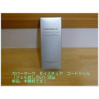 COVERMARK - ◆送料無料 カバーマーク モイスチュア コートジェル(ジェルおしろい) 35g