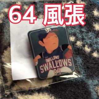 トウキョウヤクルトスワローズ(東京ヤクルトスワローズ)の東京ヤクルトスワローズ 風張蓮 2020 ピンバッジ(スポーツ選手)