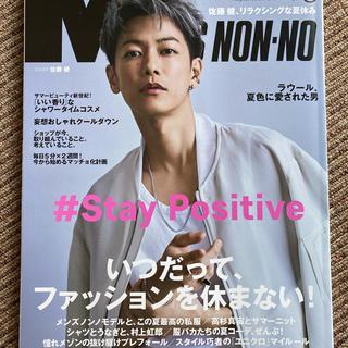 MEN'S NON-NO 8月号 佐藤健表紙 メンズノンノ (ファッション)