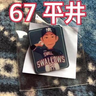 トウキョウヤクルトスワローズ(東京ヤクルトスワローズ)の東京ヤクルトスワローズ 平井諒 2020 ピンバッジ(スポーツ選手)