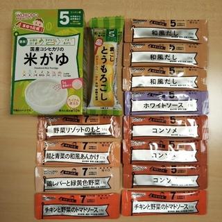 和光堂 - 和光堂 離乳食 詰め合わせ 計23袋