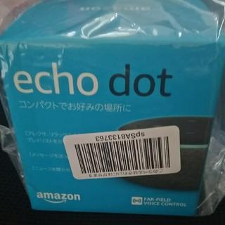 エコー(ECHO)のEcho Dot (エコードット) (スピーカー)