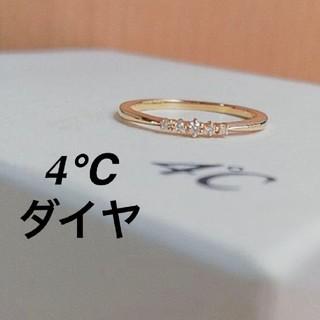4℃ - 4℃/ダイヤ/K10/リング/ageteお好きな方にも