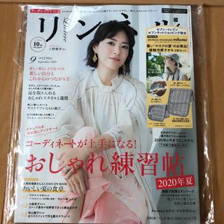 リンネル 9月号 増刊 雑誌 2020年9月 セブンネットショッピング(ファッション)