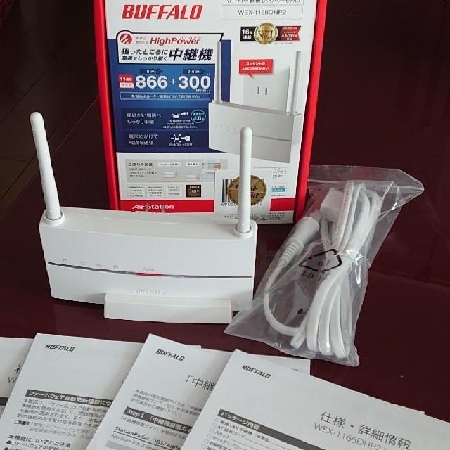 Buffalo(バッファロー)のBUFFALO WEX-1166DHP2 本体 説明書 コード Wi-Fi中継機 スマホ/家電/カメラのPC/タブレット(PC周辺機器)の商品写真