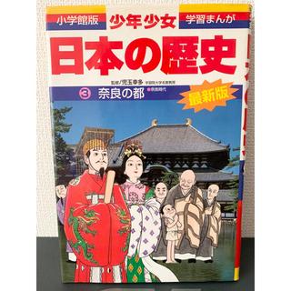 ショウガクカン(小学館)の奈良の都 奈良時代 小学館版 学習まんが(絵本/児童書)