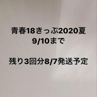 青春18きっぷ 3回分(鉄道乗車券)