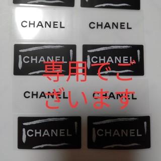 CHANEL - シャネルシール10枚