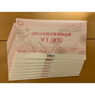 JAL(日本航空) - 【クーポン期間限定値下げ】JALUX 株主優待 8000円分