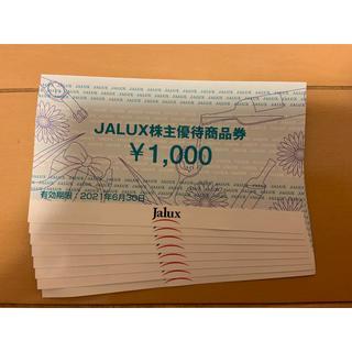 JAL(日本航空) - 【クーポン期間限定値下げ】 JALUX 株主優待 8000円