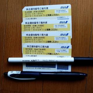 ANA株主優待券 4枚 2021年5月31日期限