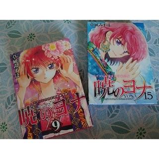 ハクセンシャ(白泉社)の暁のヨナ 特装版 9巻 15巻(少女漫画)