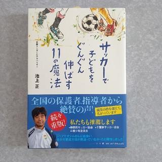 ショウガクカン(小学館)のサッカーで子どもをぐんぐん伸ばす11の魔法(趣味/スポーツ/実用)