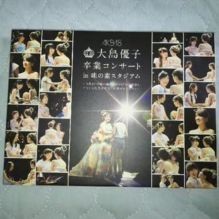 エーケービーフォーティーエイト(AKB48)の大島優子卒業コンサート in 味の素スタジアム~6月8日の降水確率56%(5月1(ミュージック)
