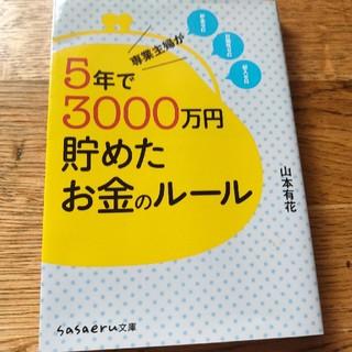 アサヒシンブンシュッパン(朝日新聞出版)の専業主婦が5年で3000万円貯めたお金のル-ル(文学/小説)