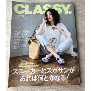 コウブンシャ(光文社)のCLASSY 9月号 最新号(ファッション)