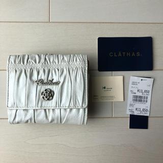 クレイサス(CLATHAS)のクレイサス 折り財布(財布)