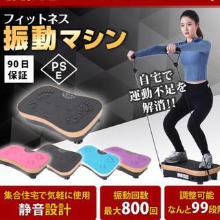 新品 ブルブル振動マシン ブルブルシェイカー式 ダイエット 運動不足解消に!(エクササイズ用品)
