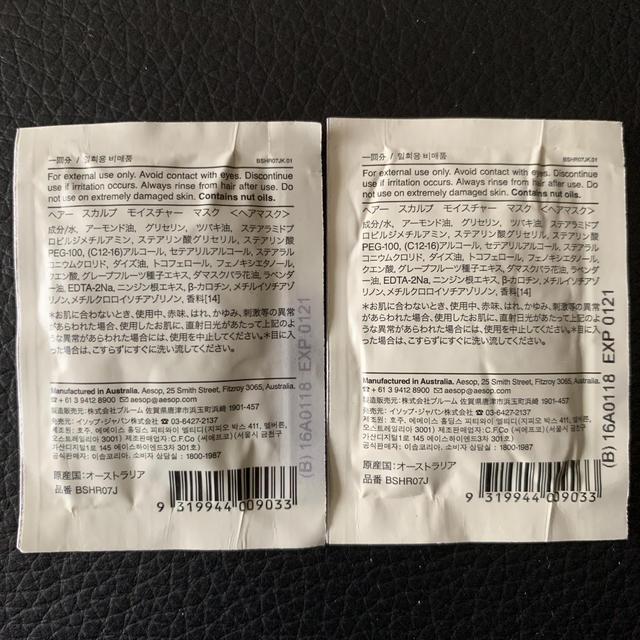 Aesop(イソップ)のイソップ ヘアー スカルプ モイスチャー マスク〈ヘアマスク〉 コスメ/美容のヘアケア/スタイリング(ヘアパック/ヘアマスク)の商品写真