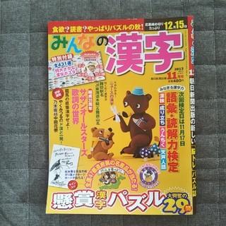 アサヒシンブンシュッパン(朝日新聞出版)のみんなの漢字 2013/11月号(アート/エンタメ/ホビー)