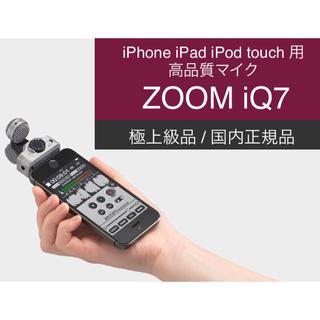 ズーム(Zoom)の【新品 即決】ZOOM iQ7 iPhone用 高級高性能録音マイク(その他)