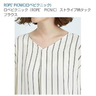 ロペピクニック(Rope' Picnic)のロペピクニック ストライプ 半袖 シャツ ブラウス(シャツ/ブラウス(半袖/袖なし))