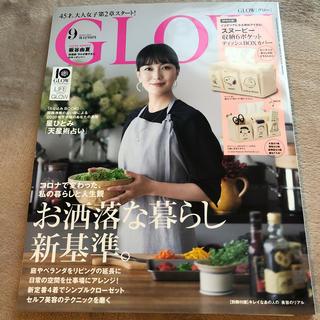 タカラジマシャ(宝島社)の新品 GLOW 9月号 付録なし(ファッション)