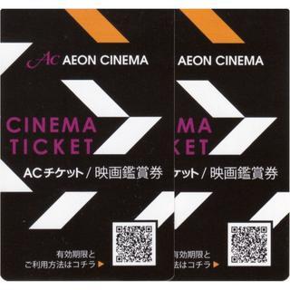 AEON - Ac AEON シネマ チケット (映画観賞券) 2枚セット