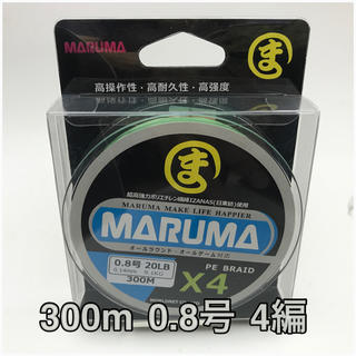 PEライン maruma 300m 0.8号 4編  イザナス使用品 マルチ(釣り糸/ライン)