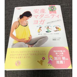安産マタニティ・ヨガ(結婚/出産/子育て)