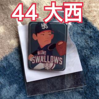 トウキョウヤクルトスワローズ(東京ヤクルトスワローズ)の東京ヤクルトスワローズ 大西広樹 2020 ピンバッジ(スポーツ選手)