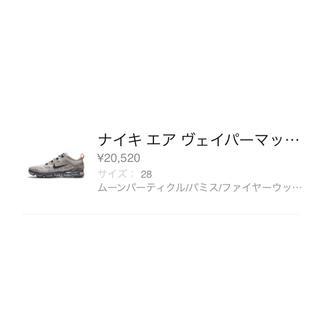 ナイキ(NIKE)のNIKEヴェイパーマックス2019  28cm(スニーカー)