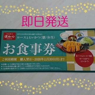 濱かつ お食事券 1枚 ロースとヒレかつ膳 とんかつ 浜勝(レストラン/食事券)
