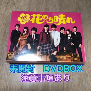 ジャニーズ(Johnny's)の花のち晴れ~花男Next Season~ DVD-BOX DVD(TVドラマ)
