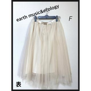 アースミュージックアンドエコロジー(earth music & ecology)の♠︎earth music&ecology♠︎スカート(ひざ丈スカート)
