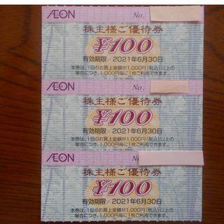 AEON - 【300円分】イオンマックスバリュ100円券