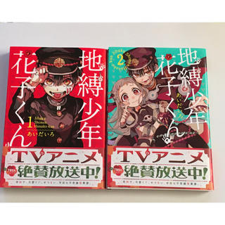 SQUARE ENIX - 地縛少年花子くん 1、2巻