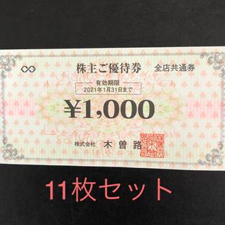 木曽路株主優待券  11枚セット(レストラン/食事券)