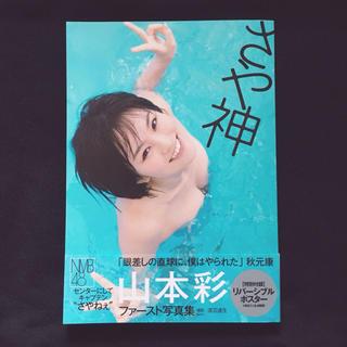 エヌエムビーフォーティーエイト(NMB48)の山本彩 写真集 さや神(アート/エンタメ)