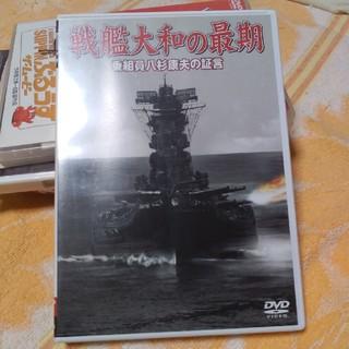 戦艦大和の最後 DVD(ドキュメンタリー)