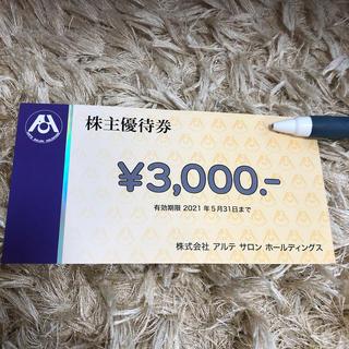 アッシュ(ASH)のアルテサロン 株主優待(その他)