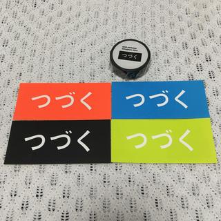 ミナペルホネン(mina perhonen)のつづく展 ステッカー4枚+マスキングテープ 1個(しおり/ステッカー)