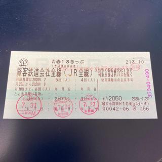 青春18きっぷ 残2回 【実店舗買取補償付】(鉄道乗車券)